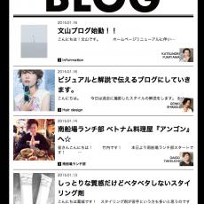 ホームページリニューアルに伴ったブログのお知らせ☆