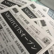 TITYのオリジナル新聞が出来上がりました☆