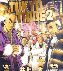 最近見た映画『TOKYO TRIBE』のお話。
